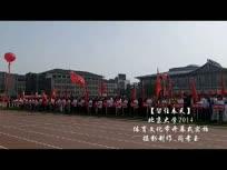 【留住春天】北京大学2014体育文化节开
