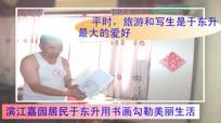 吉林油田退休员工于东在滨江嘉社区精彩生活
