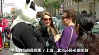 外国淫民秀智商啦,中国首都是哪里
