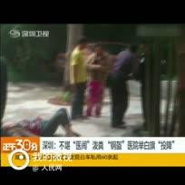 深圳某民营医院因不堪忍受医闹设灵堂、放鞭炮 、当众泼粪,扰乱医院秩序,终于升起白旗以示投降。衰