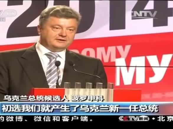 """北京时间26日凌晨,乌克兰亿万富翁""""巧克力大王""""波罗申科在乌大选第一轮出口民调结果出来后宣布自己获得胜利。较之主要竞争对手季莫申科(12.9%),他以55.9%对的得票率领先。"""