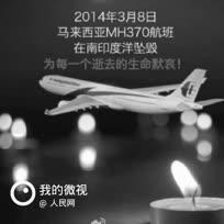 马来西亚总理纳吉布3月24日晚宣布,根据最新的分析成果,MH370航班在南印度洋坠毁。17天锥心的等待,奇迹没有出现!等来的是一个不幸的消息。搜救不能停止,追问不能停息!家属于要真相、社会需要真相!真相,才是对239个鲜活生命,154个同胞最好的交待!