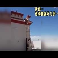 【想下梯子被整盅   一伸脚梯子没了】