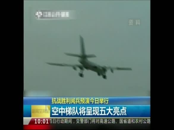 抗战胜利阅兵预演8.23举行:空中梯队将呈现五大亮点