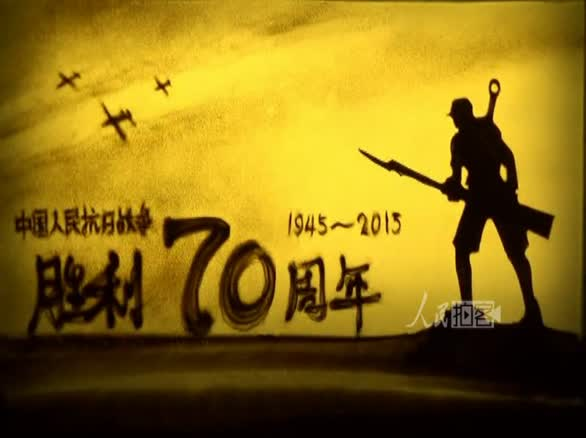 沙画演绎抗日战争胜利70周年大阅兵