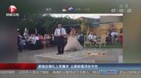 这么有本事的新娘你受得了吗?
