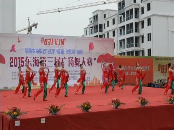 东海县第三届广场舞大赛视频