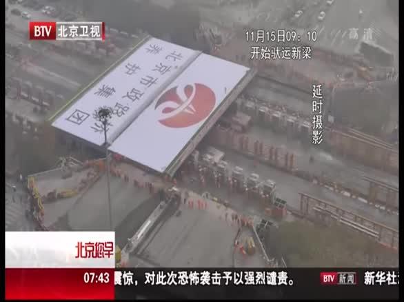 牛!北京三元桥43小时整体换梁工程延时摄影