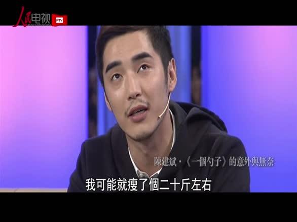"""第20期 《一个勺子》:陈建斌与蒋勤勤""""大战""""勺子"""
