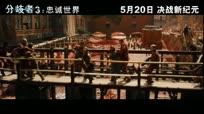 分歧者3-忠诚世界_中文版终极预告片