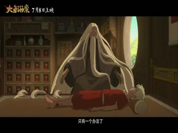 大鱼海棠   预告片1:终见大鱼版 (中文字幕)