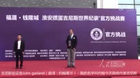 江苏淮安2992人集体掼蛋成功挑战世界纪录