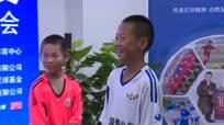 全国青少年足球冠军杯赛启动 金志扬郝海东助阵