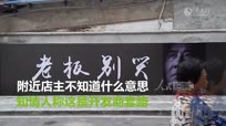 江苏一商家挂出奇葩广告看懵众多路人