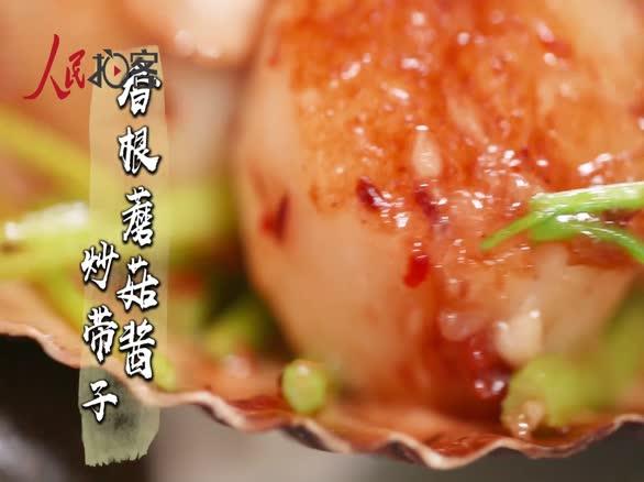 """带您品尝美味的""""香根蘑菇酱炒带子"""""""