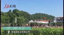 武义县茭道镇第二节旅游文化节