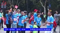 跑过风景跑过你----跑在最美的马拉松赛道上(2017杭州马拉松侧记)