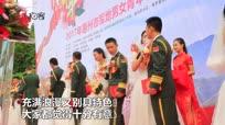 """情定军营 部队为""""新人""""举行集体婚礼"""