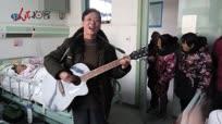 江苏淮安暖心护工给病人弹吉他30年