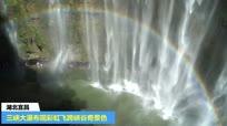 三峡大瀑布惊现彩虹飞跨峡谷奇景