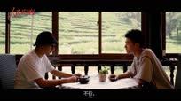 《未来之星》:茶乡远方