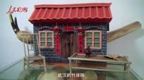 武汉老人为纪念改革开放40周年 精心制作80件生活老物品十分逼真