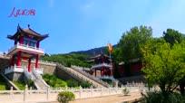 【大美中国 看壮丽河山】太极圣地对话仙人之旅