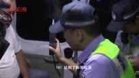 """济南:路遇民警检查  """"酒司机""""丢下老婆孩子弃车而逃"""