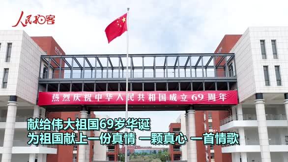 我爱你中国!百名师生快闪  献唱祖国