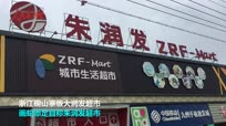 浙江现最牛山寨超市 顾客傻傻分不清