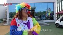 80后辣妈辞去工作扮气球小丑 日赚百元只为带娃方便