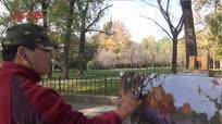 梦想开画展 大叔骑三轮满大街画城市风景