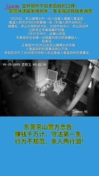 入室盗窃惯偷被东莞茶山警方抓获,事主送锦旗感谢