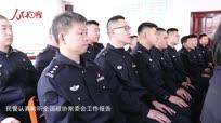 吉林图们:边检民警与群众一起收听观看全国政协会议直播