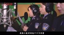 #没有什么不可以#湖州吴兴20多名警花上演防诈版《生僻字》!