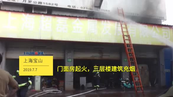 楼房起火母女二人被困天台 消防员成功施救