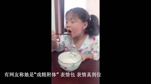 7岁萌娃模仿宋小宝《海参炒面》 网友直呼:戏精附体,表情到位