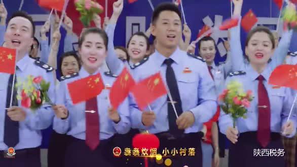 陕西税务人歌唱祖国《我和我的祖国》