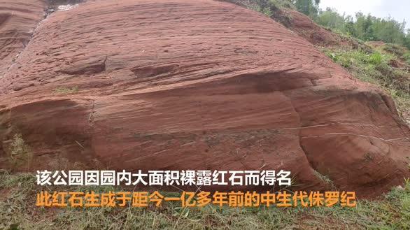 济南一丹霞地貌遭乱踩乱刻,10年缩减近1米
