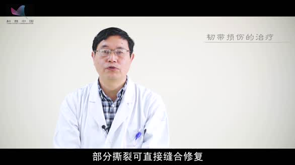 什么是韧带损伤?韧带损伤又如何治疗?