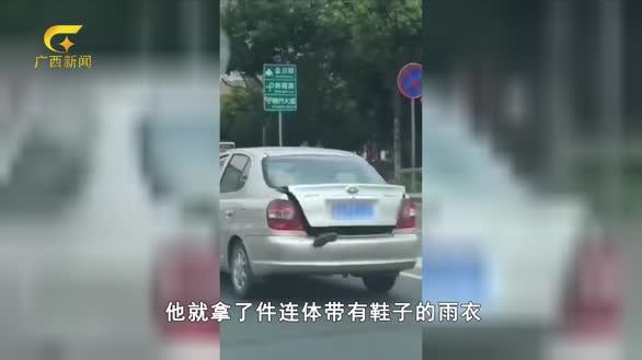 南宁:市民拍到惊悚一幕 车尾箱竟露出一只脚