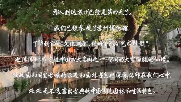 淮师学子赴苏州进行暑期社会实践