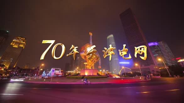 70年,天津电网,与时代共进,与光明同行