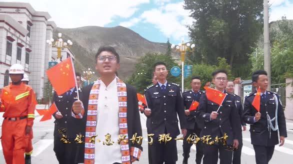 山南市桑日县唱响《我和我的祖国》
