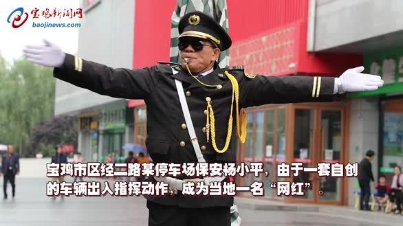 宝鸡56岁网红保安:动作夸张,只为坚持自己的初衷