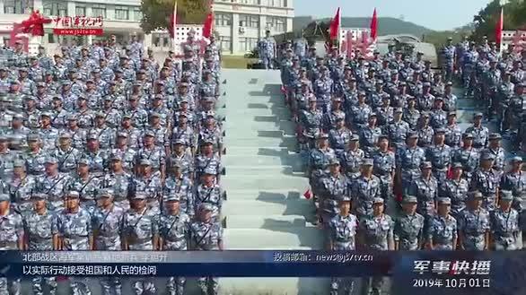 庆祝中华人民共和国成立70周年阅兵式在解放军和武警各部队引起热烈反响