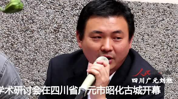 周光喜 赵望来作品展暨学术研讨会在四川昭化古城开幕