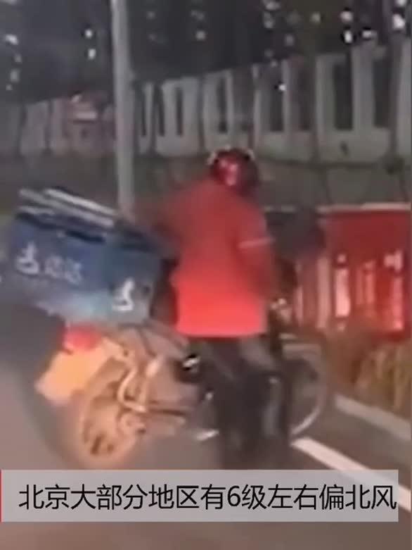 北京外卖小哥风中寸步难行, 你的外卖可能还在路上