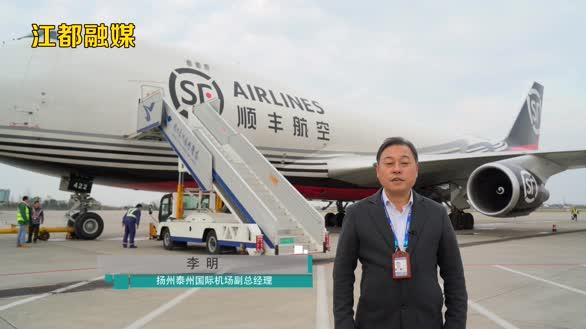 四发远程宽体大飞机首次降落扬州泰州国际机场