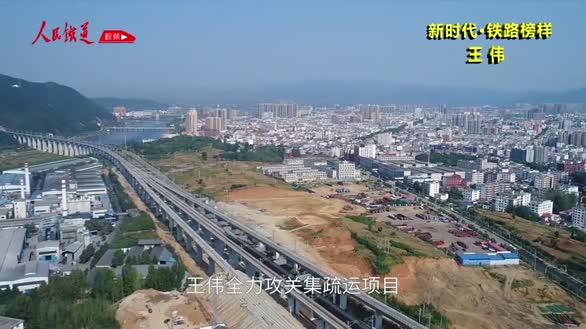 新时代·铁路榜样丨王伟:以梦为马踏平坎坷变通途
